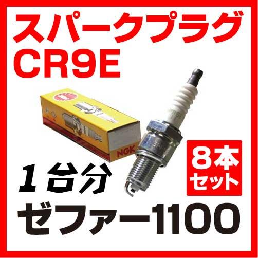 NGK プラグ CR9E 8本セット ゼファー1100