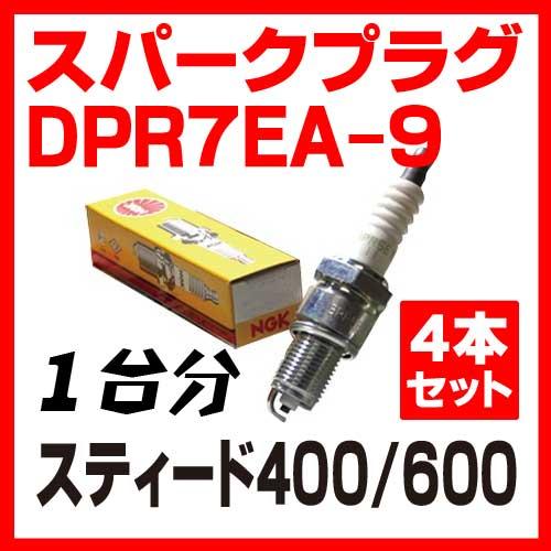 NGK プラグ DPR7EA-9 4本セット スティード400/600