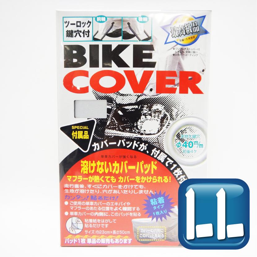 ツーロック鍵穴付 バイクカバー【LLサイズ】溶けないカバーパッド付属