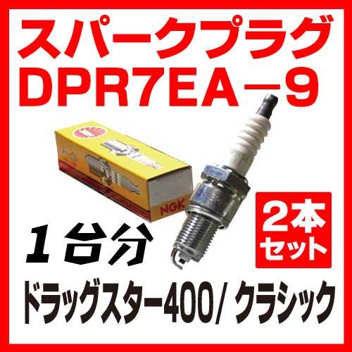 NGK プラグ DPR7EA-9 2本セット ドラッグスター400/クラシック