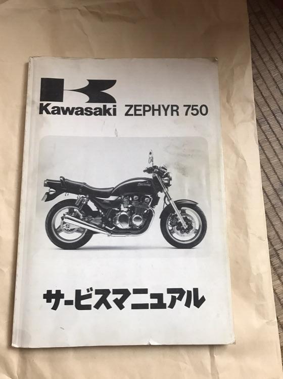 Kawasakiゼファー750 サービスマニュアル