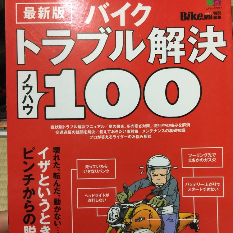 バイク本 3冊セット