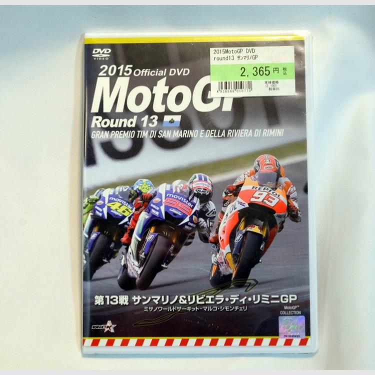 2015MotoGP 公式DVD【20%OFF】