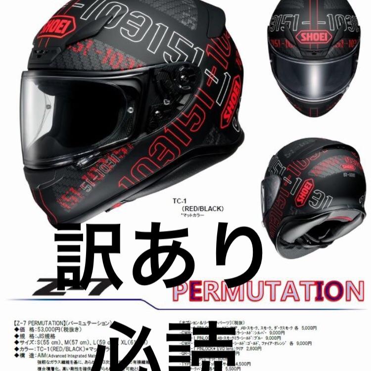 ヘルメット z7 プラス ビーコムsb5x