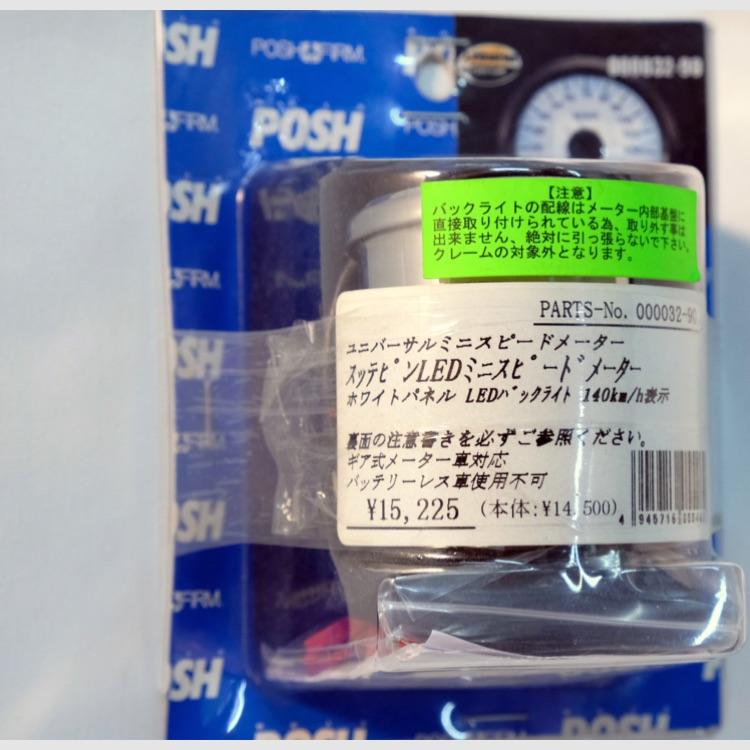 POSH /  LEDミニスピードメーター 【20%OFF】