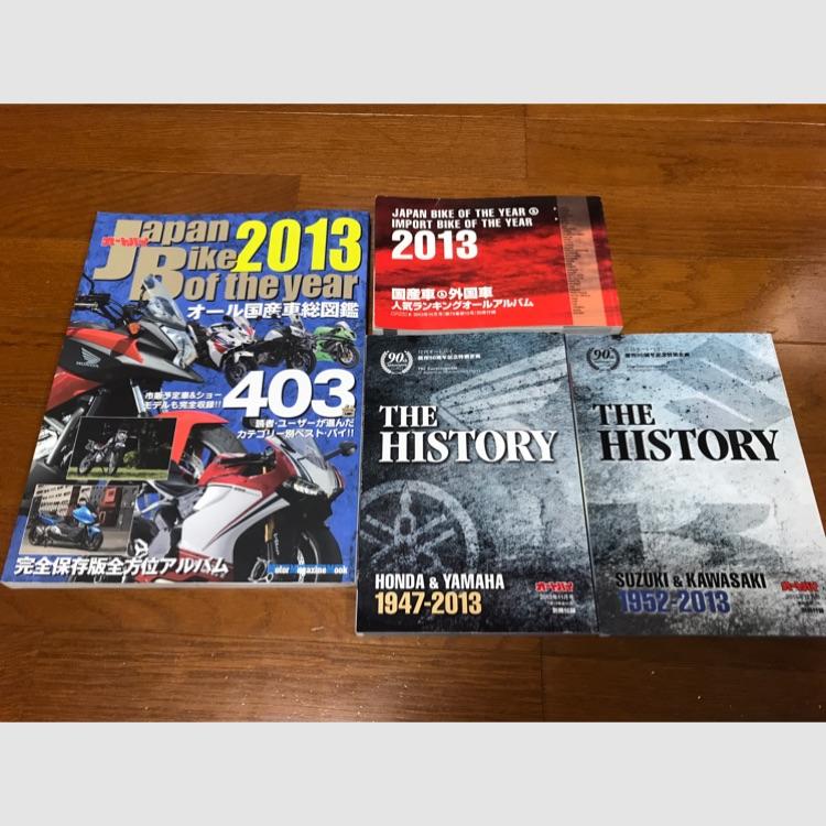 送料無料 月刊オートバイ 2013オール国産車総図鑑他セット