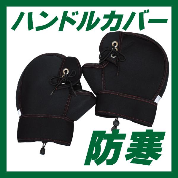 【冬の必需品】バイク用ハンドルカバー 防水・防寒 ネオプレーン