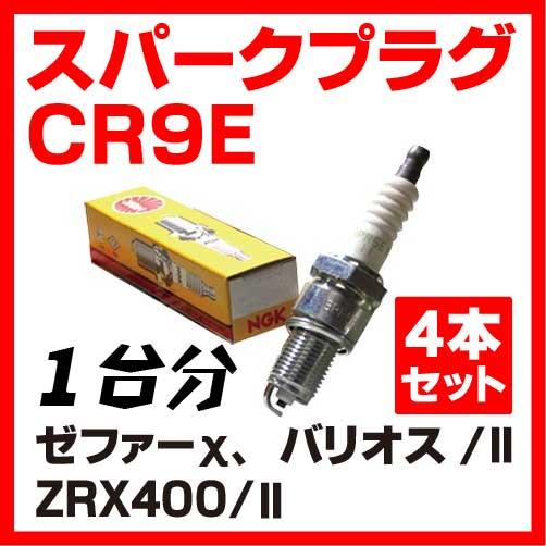 NGK プラグ CR9E 4本セット ゼファーχ、バリオス/Ⅱ、ZRX400/Ⅱ
