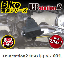 NS-004 USB Station2 5V USB端子 1口タイプ