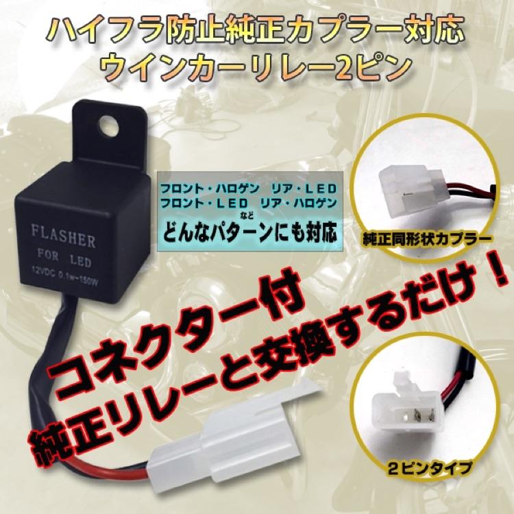 バイク ウインカーリレー 2ピン ドラッグスター ハイフラ防止 LED用
