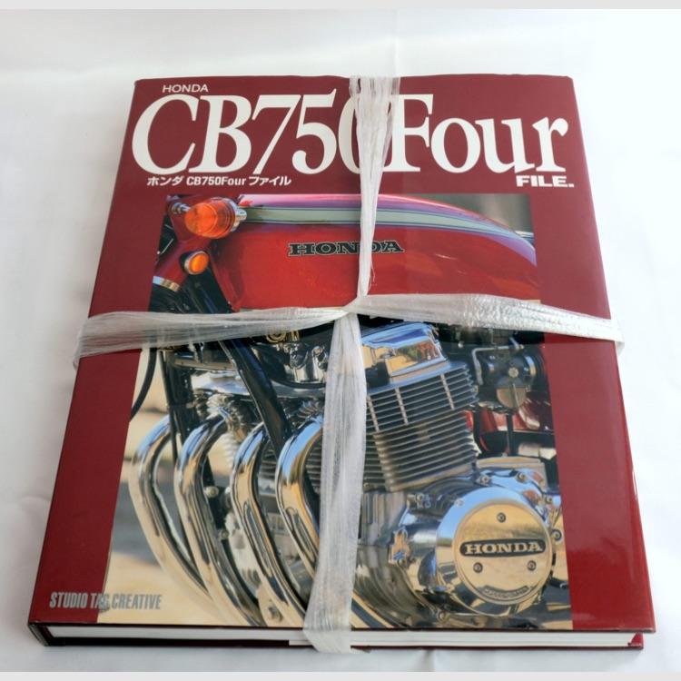 CB750Four ファイル