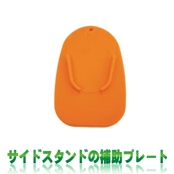 キックスタンドパッド オレンジ