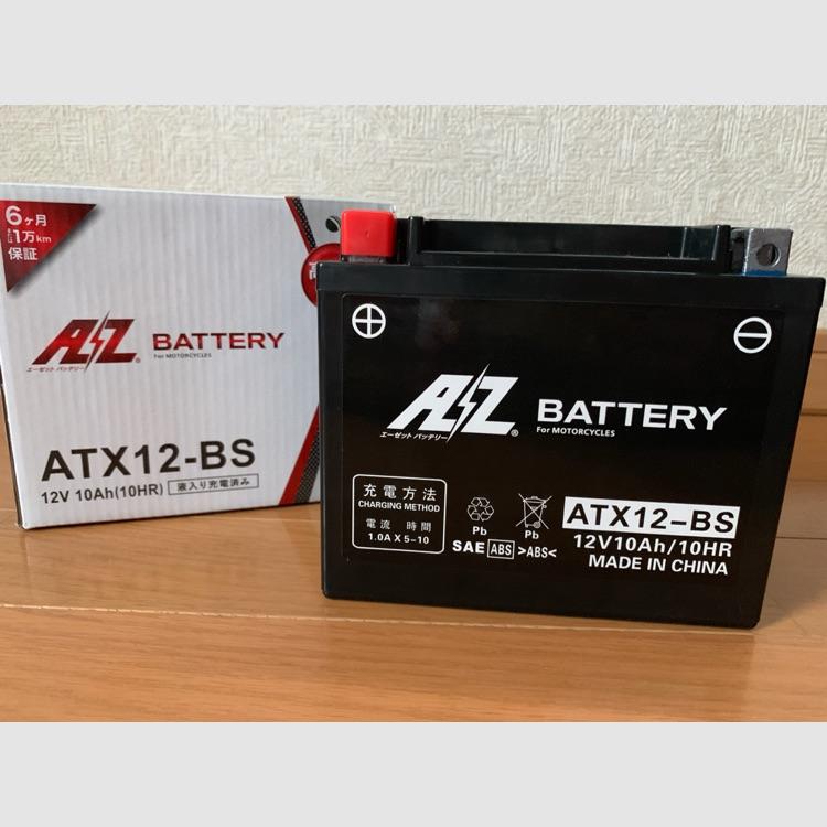 エーゼットバッテリー ATX12ーBS
