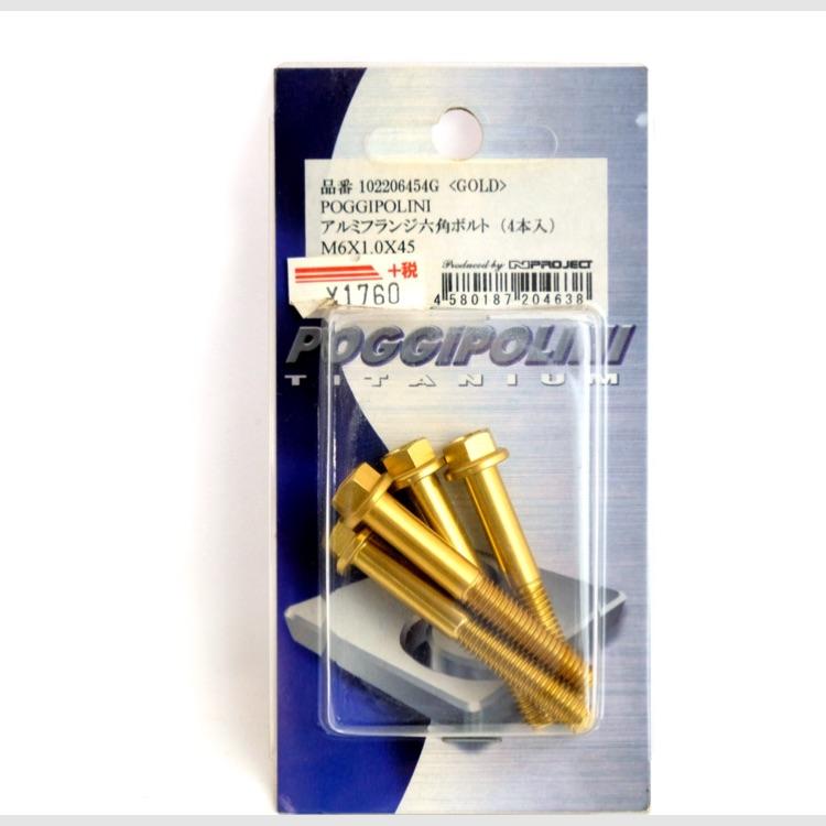 ポジポリ ALフランジ6角ボルト 4個 M6X1.0X45