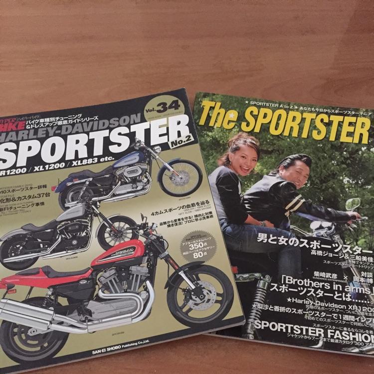 ハイパーバイク スポーツスターとスポーツスターの本です