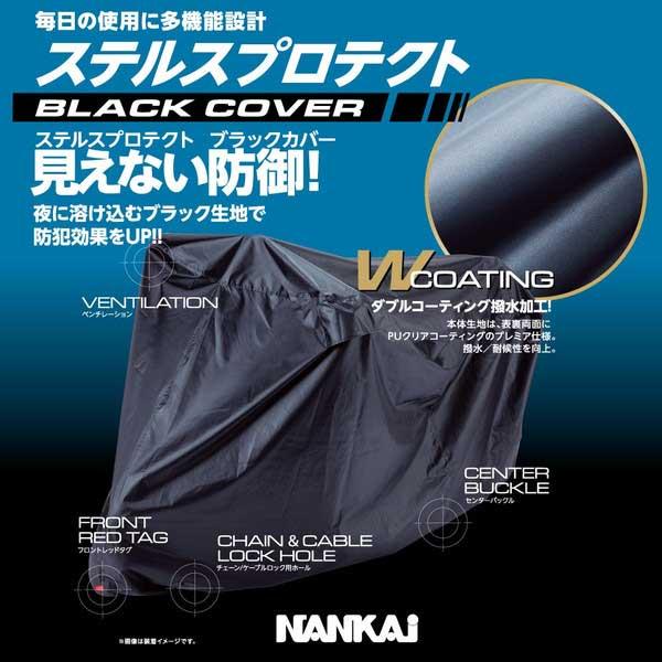 バイクカバー ST-3 ステルスプロテクト ブラックカバー