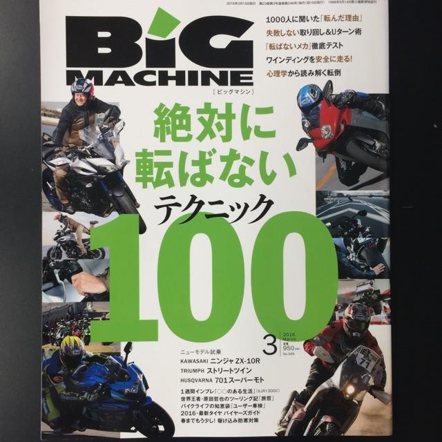 雑誌 YOUNG MACHINE 2016年6月号