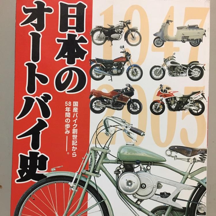 月刊オートバイ 別冊付録 3冊セット