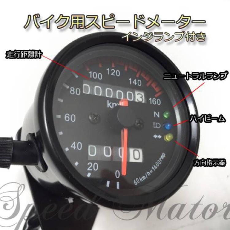 スピード メーター 3LED インジランプ付【黒・黒】機械式 TW SR 等