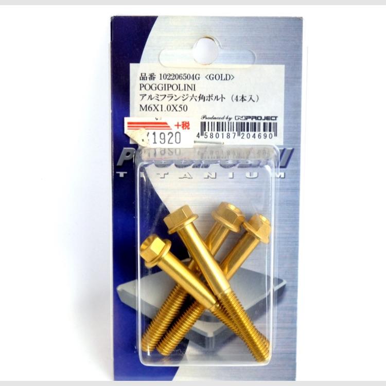 ポジポリ ALフランジ6角ボルト 4個 M6X1.0X50