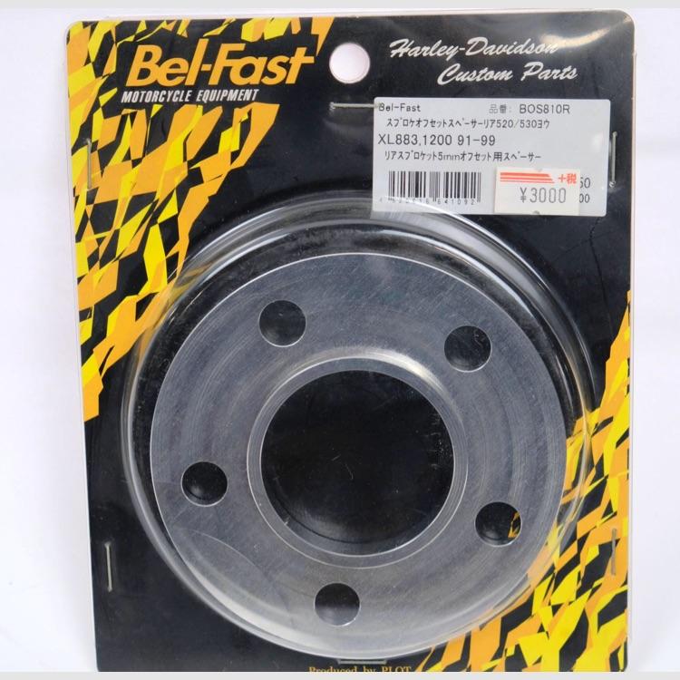 ベルファスト Rスプロケットオフセットスペーサ 5mm /ハーレーXL